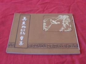 吴友如白鸟花草画集---(四角尖尖 品极佳)82年一版一印