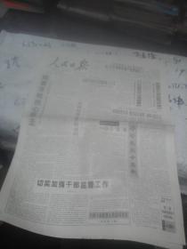 浜烘皯鏃ユ姤2000骞�9鏈�17鏃� 浠婃棩4鐗�