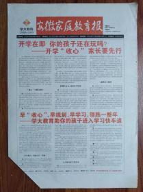 安徽家庭教育报
