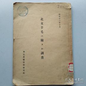 重要史料(北支羊毛调查报告书)华北产业科学研究所