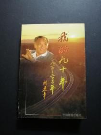 我的九十年(铁道部长刘建章回忆录) 刘建章签名本