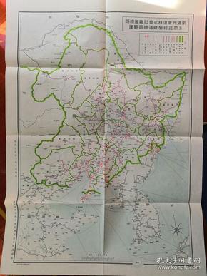 【孔网稀见】1940年《南满洲铁道株式会社铁道线路及委托经营铁道线路略图》地图1大张全!比例尺:500万分1。尺寸:51厘米×37厘米