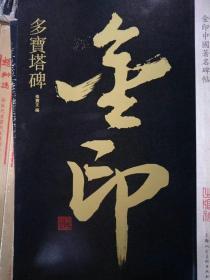 金印中国著名碑帖  多宝塔碑 颜真卿 正版书法爱艺术