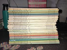 语言文学自修大学讲座专刊.1一36期全,另附三册专刊,共39册