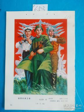年画、宣传画(年画缩样)祖国的保卫者(对越自卫还击战 系列)