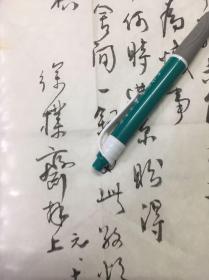 MM          戏曲评论家、老报人、徐朴斋    毛笔信札