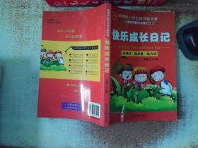 快乐成长日记 ——新课标小学生读写聪明屋