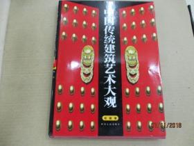 中国传统建筑艺术大观(柱础卷)