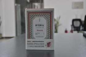 《国小钩沉系列:醉男醉女》毛边本