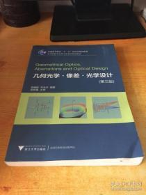 几何光学·像差·光学设计(第3版)
