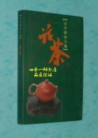 话茶(古今雅趣三趣之三)
