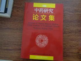 中药研究论文集.1999
