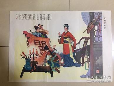 80年年画,高夫人夜绣闯王旗,湖南人民出版社出版