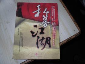 私募江湖                         1-2487