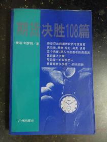 期货决胜108篇 (原全国人大常委会副委员长王光英签名本)