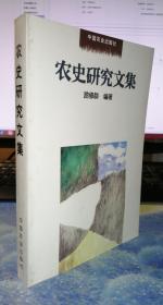 农史研究文集
