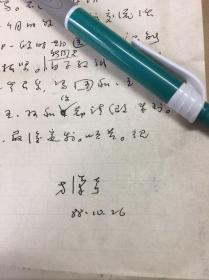 MM          新闻史学界泰斗、人民大学新闻学院教授 :方汉奇    信札