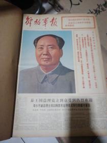 解放军报1975年7-9月份合订本