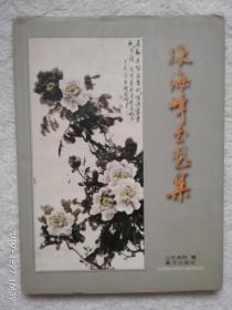 张海峰书画集 (签名本)