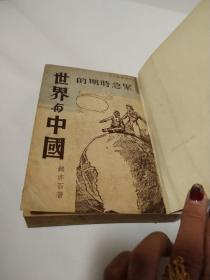 民国26年版【紧急时期的世界与中国【南屋书架3】