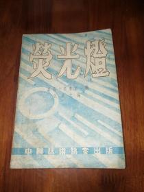 四八年,中国技术学会出版,一册《荧光灯》