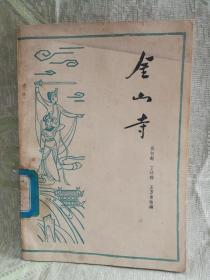 金山寺(32开,扬剧)1963年一版一印