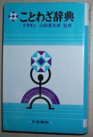 日文原版书 ことわざ辞典 単行本 – 1989/2 野口七之辅