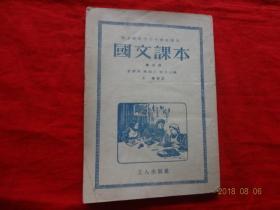 国文课本(第三册)