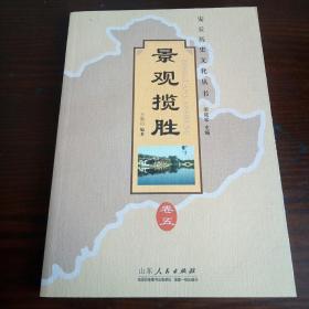安丘历史文化丛书卷五:景观揽胜