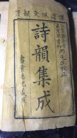 木刻:诗韵集成 四册十卷全