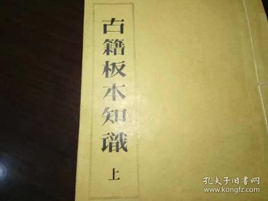 古籍板本知识 上卷 (1961年北京市中国书店线装大开本,书店业务用书油印本)