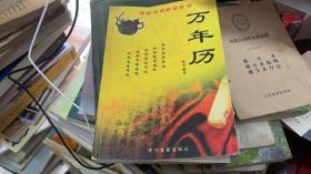中华民俗文化宝典:万年历   店7