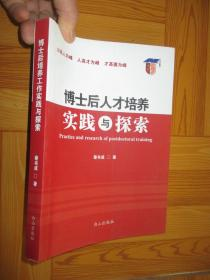 博士后人才培养实践与探索     (签名赠本)  【16开】