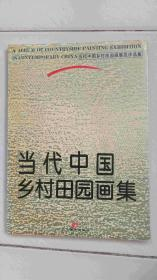 当代中国乡村田园画集