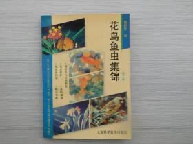 花鸟鱼虫集锦(第二版)1994年8月第4次印刷