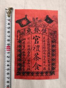 民国茶文化宣传单