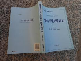 公务员学法用法读本