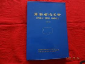 青海省地名录