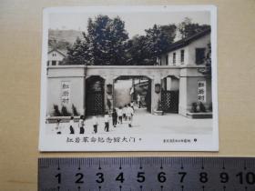 老照片【60年代,重庆红岩革命纪念馆大门】