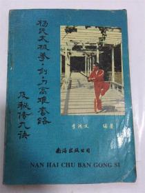 杨氏太极拳、剑、刀高难套路及秘传九诀/李鸿义 编著