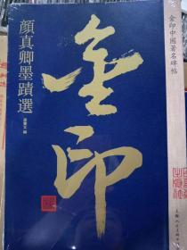 金印中国著名碑帖  颜真卿墨迹选  正版书法艺术
