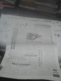 浜烘皯鏃ユ姤2000骞�5鏈�29鏃� 浠婃棩12鐗�