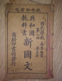 共和国教科书新国文(国民学校第八册)