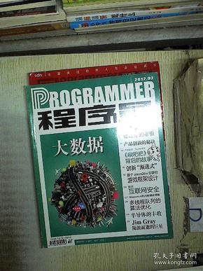程序员   2012 2 。