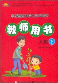 幸福新童年快乐活动用书:教师用书大班下