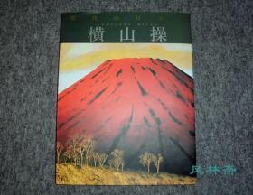 学研社现代的日本画 之 横山操 16开83作品 画家生涯代表作权威定本