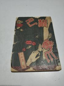 巴黎的鳞爪(1930年三版)民国版(品相不好)