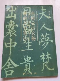 唐柳公权玄秘塔碑及其笔法 /钱少敏 编 西泠印社