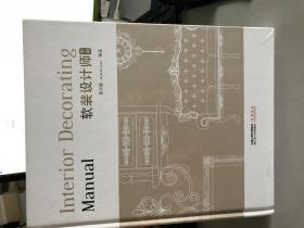 软装设计师手册(全新未开封)