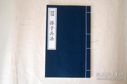孙子兵法-孙武